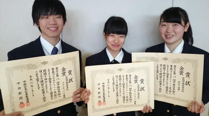 中部日本個人・重奏コンテスト県大会で1名・3団体が金賞&代表