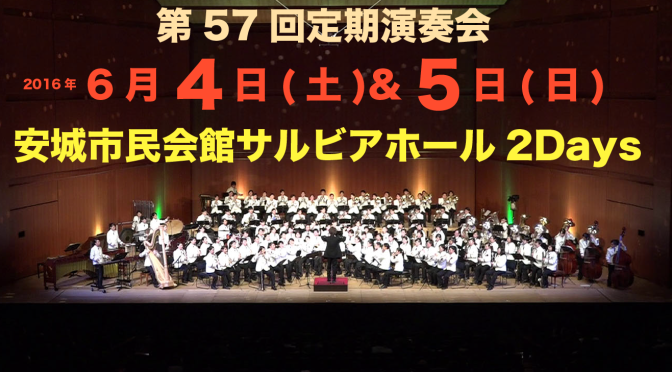 第57回定期演奏会は6/4(土), 6/5(日)に安城2Days