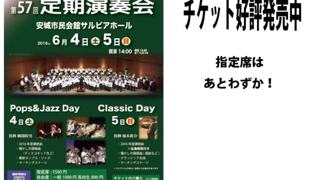 チケット発売0502-01