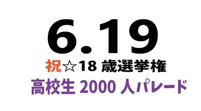 6.19パレード告知-01