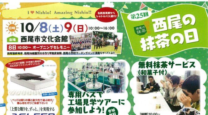 演奏告知:10月9日(日) 西尾抹茶の日特別演奏会