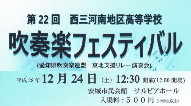 【演奏会情報】12/24(土) 吹奏楽フェスティバル