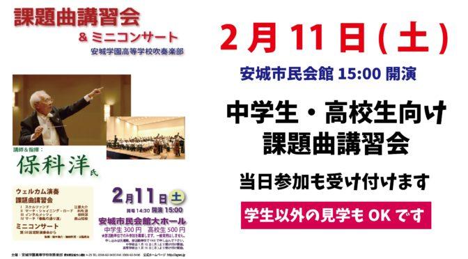 2月11日 課題曲講習会&ミニコンサート