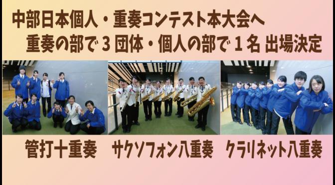 中部日本個人・重奏コンテスト、本大会へ3団体と1個人が出場決定!