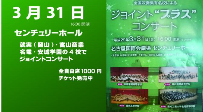 3月31日ジョイントコンサート開催【当日券あります】