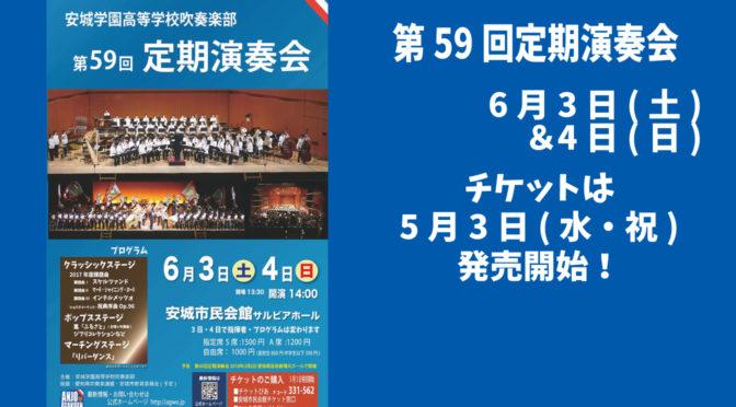 第59回定期演奏会 チケット発売中!